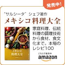 メキシコ料理大全Amazon