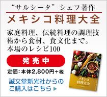 メキシコ料理大全株式会社誠文堂新光社